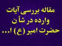 بررسي آيات وارده در شان حضرت امير(ع) از ديدگاه مفسران شيعه و سني