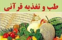 بررسی بهداشت علوم تغذيه در قرآن