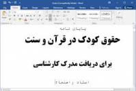 مقاله حقوق کودک در قرآن و سنت