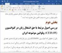 اشتغال زنان در نظام حقوقي ايران با توجه به كنوانسيون رفع هرگونه تبعيض عليه زنان