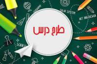 طرح درس روزانه قرآن سوم ابتدایی درس روز هشتم تشدید