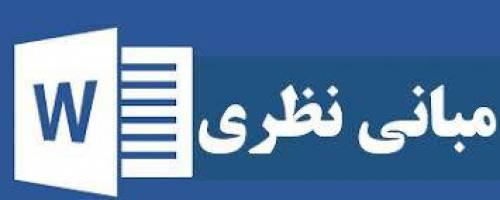 مبانی نظری اعتماد سازماني
